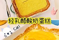 巨简法 芝士轻乳酪蛋糕的做法