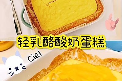 巨简法|芝士轻乳酪蛋糕