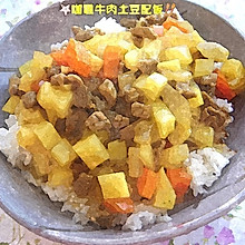 咖喱牛肉土豆配饭