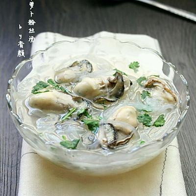 萝卜牡蛎粉丝汤