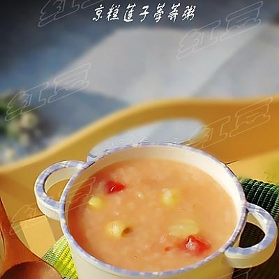 京糕莲子荸荠粥