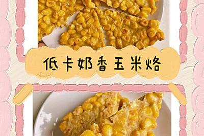 低卡奶香玉米烙(三明治机早餐)