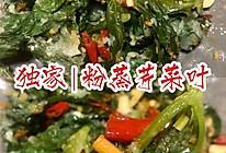 今日最佳:粉蒸芹菜叶的做法