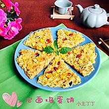 泡面鸡蛋饼#小虾创意料理#