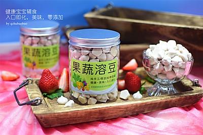 健康宝宝辅食-草莓溶豆