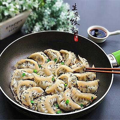 香脆的生煎饺子
