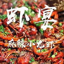 夏日必备丨麻辣小龙虾 ~