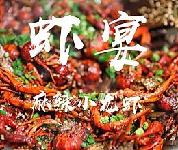 夏日必备丨麻辣小龙虾 ~的做法