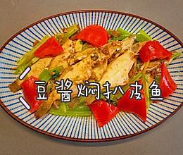 豆酱焖扒皮鱼的做法
