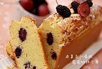 桑葚杏仁蛋糕的做法