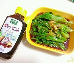 简单快手蚝油生菜的做法