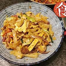 #换着花样吃早餐#快手炒河粉