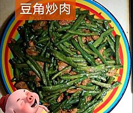 豆角炒肉的做法