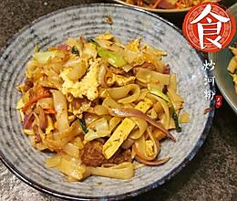 #换着花样吃早餐#快手炒河粉的做法
