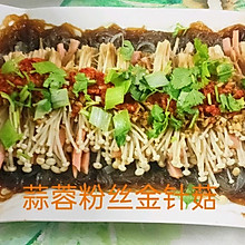 蒜蓉粉丝金针菇