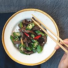 秋葵炒牛肉--快手菜