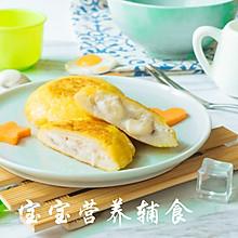 宝宝辅食-酸奶爆浆吐司派