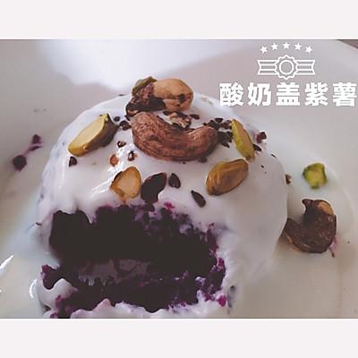 宿舍版——網紅酸奶蓋紫薯