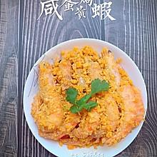 美味黄金虾
