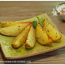 迷迭香烤土豆【ACA TM33HT电烤箱试用】