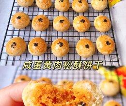 咸蛋黄肉松饼干的做法