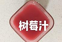 树莓汁的做法