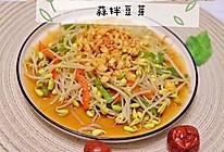 #憋在家里吃什么#蒜拌豆芽,冬日必备嗑瓜子的菜。的做法