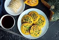 瘦身代餐主食之牛奶香葱南瓜小圆饼的做法
