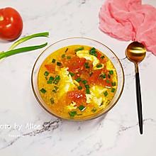 西红柿鸡蛋汤#中式减脂餐#