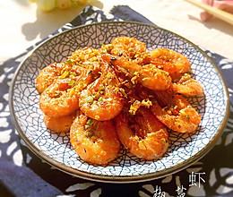 酥脆椒盐虾的做法