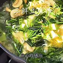 """#美食说出""""新年好""""#三鲜豆腐汤这样做,简直鲜到没朋友"""