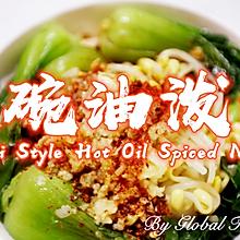 #美食视频挑战赛# 陕西特色美食 | 大碗油泼面