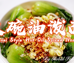 #美食视频挑战赛# 陕西特色美食   大碗油泼面的做法