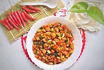 #钟于经典传统味#简单美味宫保鸡丁,很受欢迎的一道菜!的做法