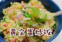 #营养小食光#黄金蛋炒饭的做法