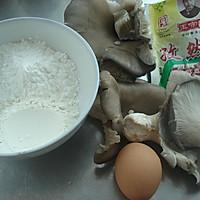 干炸蘑菇的做法图解1