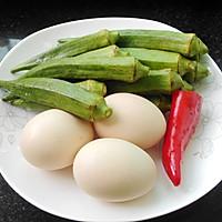 秋葵炒鸡蛋的做法图解1