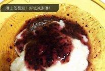 宝宝辅食系列---蓝莓山药泥(附带蓝莓苹果泥)7m+的做法