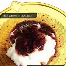 宝宝辅食系列---蓝莓山药泥(附带蓝莓苹果泥)7m+