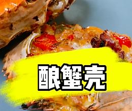 #冰箱剩余食材大改造#酿蟹壳的做法