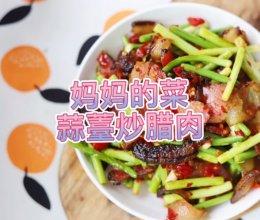 一般人吃不到!蒜薹炒腊肉#美食视频挑战赛#的做法
