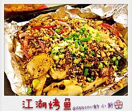 江湖烤鱼的做法