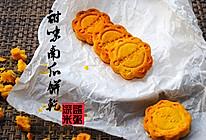 甜味南瓜饼干#甜蜜神厨#的做法