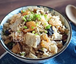 虾米香菇芋头饭的做法