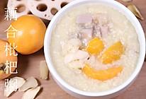 """食美粥-水果粥系列 """"藕合枇杷粥""""润肺止咳 营养早餐莲藕百合的做法"""