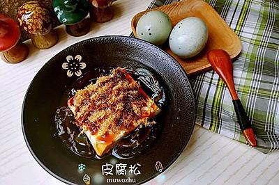 皮蛋豆腐肉松#单挑夏天#