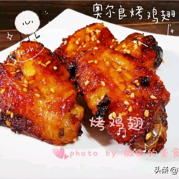 奥尔良烤鸡翅(空气炸锅做法)的做法