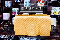 港式淡奶吐司的做法