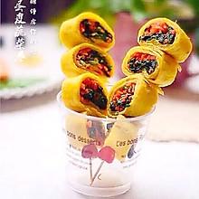 棒棒糖蛋皮蔬菜卷