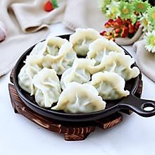 #中秋团圆食味,就爱这口家乡味#烟台正宗鲅鱼饺子